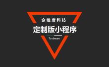 威客服务:[108831] 定制版小程序