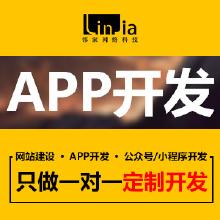 威客服务:[108771] 物联网APP开发
