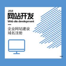 威客服务:[108848] 网站开发