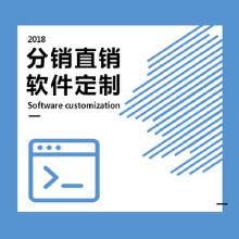 威客服务:[108857] 分销直销软件定制