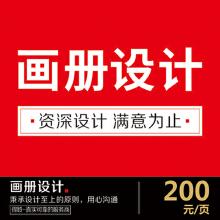 威客服务:[108897] 企业宣传册定制设计-产品画册设计-杂志书籍设计-折页设计