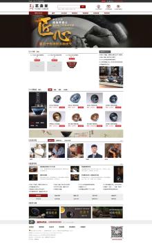 建盏咨询商城网站