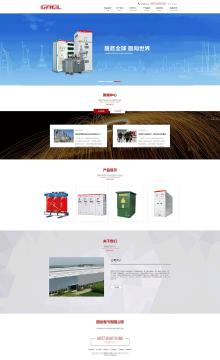 电气企业官网 响应式网站