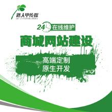威客服务:[108937] 【路人甲】B2C商城开发单用户商城app电商网站购物网站开发