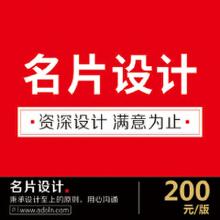 威客服务:[108900] 名片设计-卡片设计-VIP会员卡设计