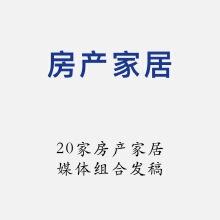 威客服务:[108913] 20家房产家居媒体发稿