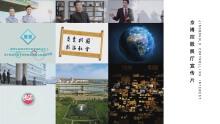 京博控股企业宣传片