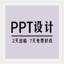 威客服务:[108973] 企业社团机关个体商业PPT设计