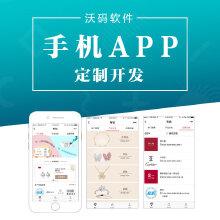 威客服务:[107721] 手机App定制开发
