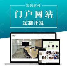 威客服务:[107720] 企业及行业门户网站开发