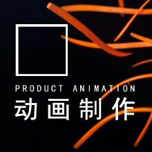 威客服务:[108982] 动画制作