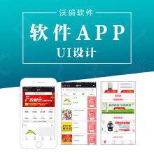 威客服务:[107723] 软件及APP UI设计