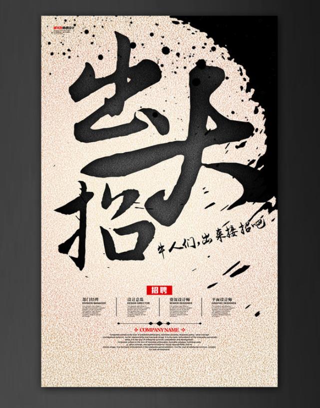 创意书法招聘海报设计模板