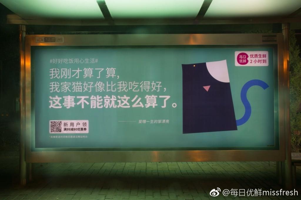 每日优鲜扎心北京候车亭广告:好好吃饭用心生活