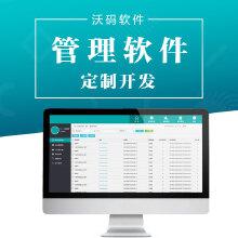 威客服务:[107716] 管理软件定制开发