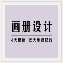 威客服务:[108970] 宣传画册设计 服装餐饮娱乐食品科技地产金融珠宝医疗农业化妆品宣传创作