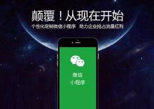 威客服务:[108975] 微信小程序定制开发
