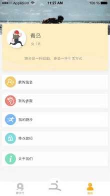 银行计步app