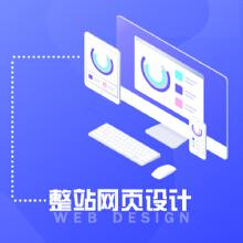 威客服务:[52898] 整站网页设计