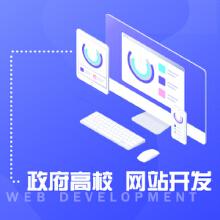 威客服务:[78896] 政府高校网站开发