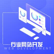 威客服务:[78894] 行业网站开发