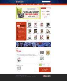 图书电销类网站