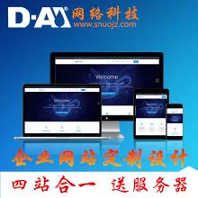 威客服务:[109089] 【豪华至尊版】企业官网四站合一网站设计企业官网定制开发服务
