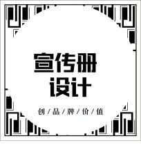 威客服务:[109183] 宣传册/单页/折页设计