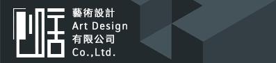 厦门创啥艺术设计有限公司