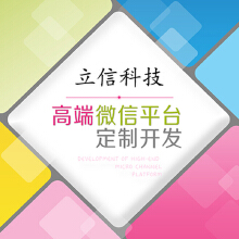 威客服务:[109240] 微信/商城/O2O/跑腿/生鲜配送/公众号/服务号定制开发