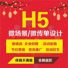 威客服务:[109345] H5微传单/微信宣传页/H5微场景设计服务一次授权终身使用