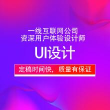 威客服务:[109491] APP WEB 小程序 H5 UI设计