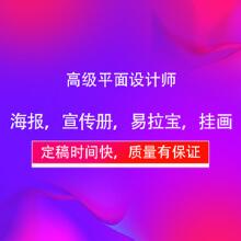 威客服务:[109496] 海报 易拉宝 宣传册 招贴 贴花设计
