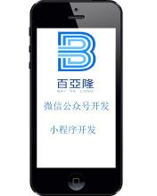 威客服务:[109478] 微信公众号小程序