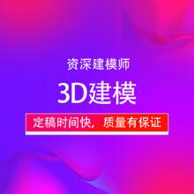 威客服务:[109495] 【资深建模师】3D建模