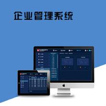 威客服务:[109551] 企业管理系统