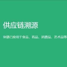 威客服务:[109626] 区块链+供应链溯源