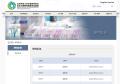 北京师范大学生物多样性与生态工程教育部重点实验室网站
