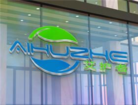 艾护者Logo设计