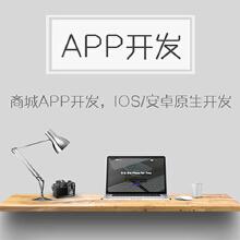 威客服务:[109635] 商城类app开发