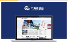 中海能装备-企业官方网站