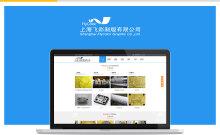 上海飞彩制版有限公司-企业官网