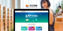 【千海设计】学之光教育官网设计