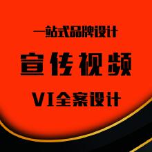 威客服务:[109752] 宣传视频设计价格面议
