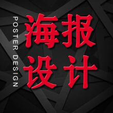 海报设计/活动宣传/广告促销/品牌展示