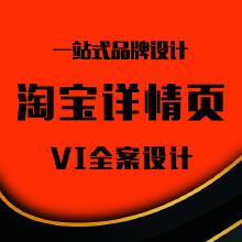 威客服务:[109751] 设计总监淘宝详情页定制