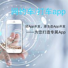 威客服务:[109706] 【心淼信息】网约车/打车app