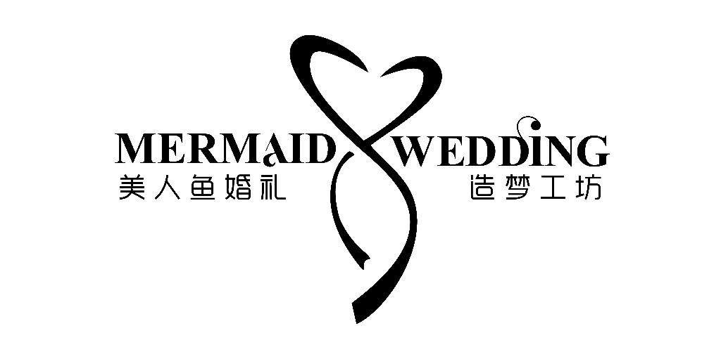 美人鱼婚礼策划公司logo设计
