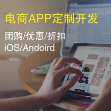 威客服务:[109637] 【心淼信息】电商APP定制开发/ 团购/优惠/折扣 iOS/Andoird