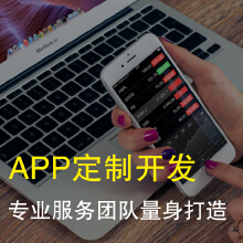 威客服务:[109575] 【心淼信息】APP开发/APP定制开发Android/IOS